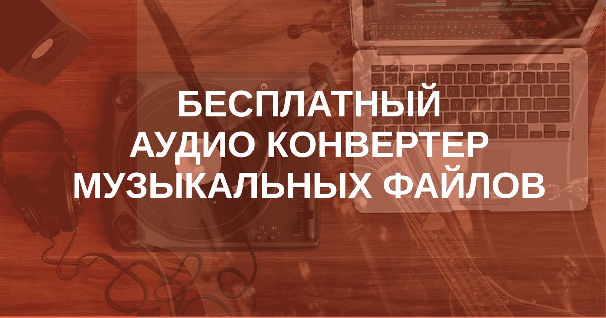 конвертер mp3 в cd скачать бесплатно на русском